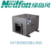 湖南绿岛风/长沙绿岛风DKT系列柜式离心风机