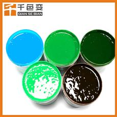 越南温控油墨 皮革布料感温变色涂料 温变油墨厂家