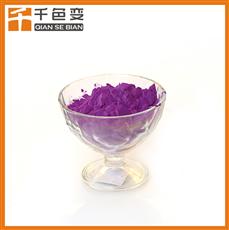 紫色感光变色粉 紫外线变光粉 感光颜料
