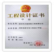 工程设计施工证书