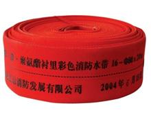 彩色消防水带