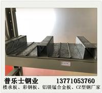 鸡西钢楼承板多少钱一米