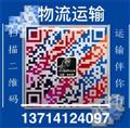 深圳横岗到上饶物流专线√咨询13714124097