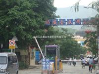 深圳市园岭村
