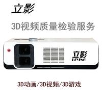 立影3D视频/3D动画质量检测服务