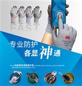 进口3M新款防护耐磨手套升级版