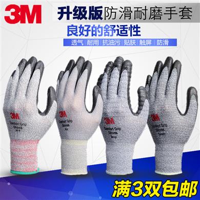 3M  舒适型防滑耐磨手套