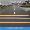 停车场车位道路划线标线