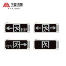 桂安消防应急标志灯