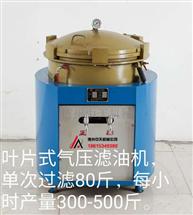 螺旋榨油机配套滤油机  商用精滤机