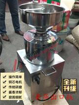 磨酱机芝麻酱花生酱机火锅店用商用磨酱机