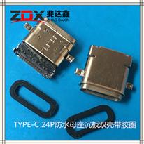 USB3.1 TYPE C 防水三菱刺直刺向金��母座板24P�p��dip+SMT