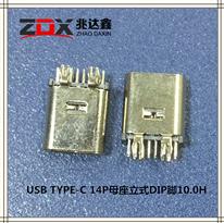 USB3.1 Type-C母座14P180度立式插板�~叉�_