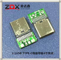 USB3.1 type-c�N片母座�О迥缸�4��焊�P