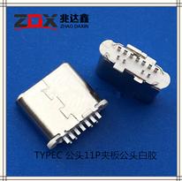 USB 3.1 TYPEC 11pin �A板公�^ 白�z