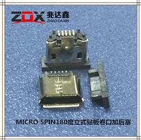 TYPE MICRO USB母座5PIN180度立式�N板卷口加後塞