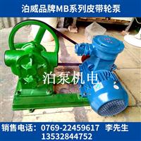 东莞泊泵机电MB一寸半全不锈钢皮带轮油泵供应