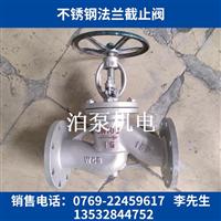 东莞 泊泵机电厂家供应 截止阀 实惠