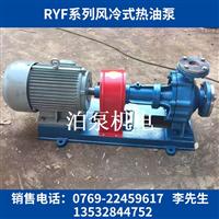 RYF80-50-250 风冷式离心热油泵 东莞泊威泵业