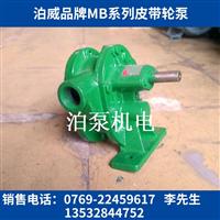 油泵廠家直銷MB-1C全不銹鋼皮帶輪油泵