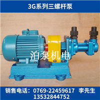 3G型三螺桿泵_泊頭高溫油泵_高溫液體熱油泵
