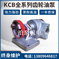 東莞KCB-483.3齒輪油泵