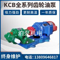 东莞KCB-55齿轮油泵