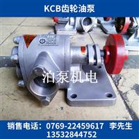 泊头油泵厂家直销KCB-83.3高温齿轮油泵