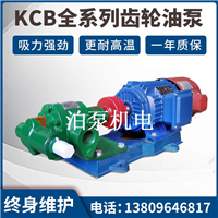 KCB系列船用泵