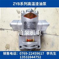 泊威ZYB-33.3高溫渣油泵廠家