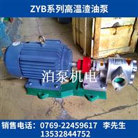 泊威ZYB-18.3高溫渣油泵廠家