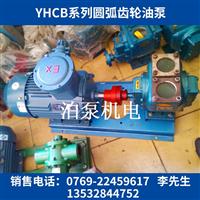 YHCB圓弧齒輪油泵