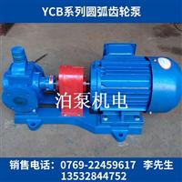 YCB型系列圓弧齒輪泵
