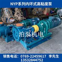 NYP系列内环式高粘度泵_CB型稠油泵_外桥式齿轮泵