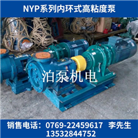 NYP內環式高粘度泵