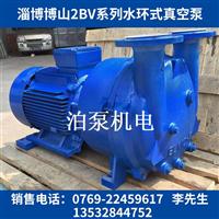山東淄博2BV6121--5111-316L不銹鋼防爆電機耐腐蝕水環式真空泵