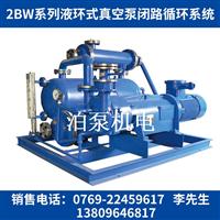 2BW系列液环式真空泵闭路循环系列_广东真空泵_真空设备