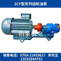 2CY系列不銹鋼齒輪油泵