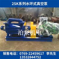 真空泵廠家直銷2SK,2SK-P1兩級水環真空泵
