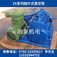 2X旋片真空泵系列在泊泵机电