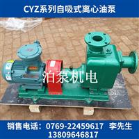 泊头CYZ自吸式离心泵系列
