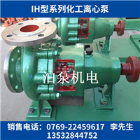 IH型化工離心泵