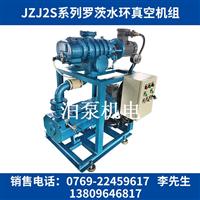 JZJ2S羅茨-水環真空泵機組