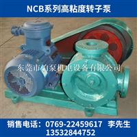 NCB内啮合转子泵