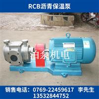 RCB型系列瀝青保溫齒輪泵_泊威高溫油泵