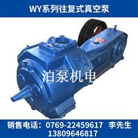 W.WY系列往復真空泵
