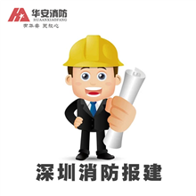 深圳消防报建 专业消防工程公司