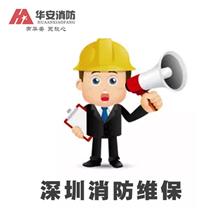 深圳消防维保服务