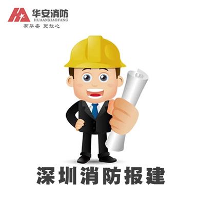 深圳消防报建 深圳消防装修消防申报工程公司