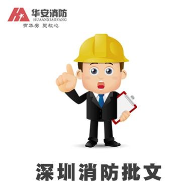 深圳消防批文办理 深圳消防办理公司2021年